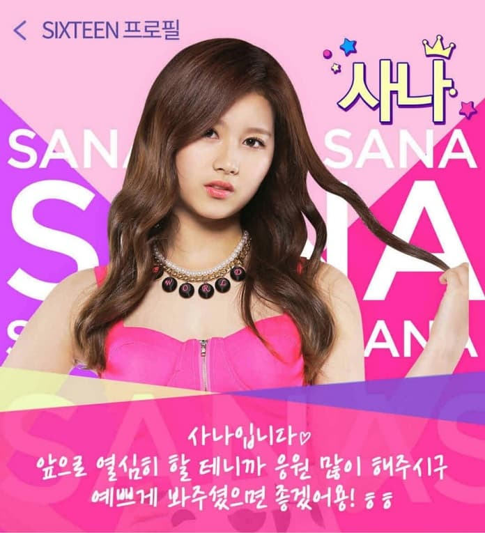SIXTEEN_TEASER_TWICE_PROFILE_サナ